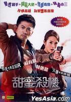甜蜜殺機 (2014) (DVD) (香港版)
