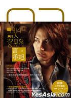 9314男人与男孩 [上市珍藏版] (写真集+文字书‧两册合购不分售‧附DVD)