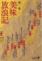 美味放浪記 / 中公文庫 BIBLIO