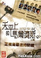 Justice For Love (DVD) (Vol. 1 Of 2) (To Be Continued) (Taiwan Version)