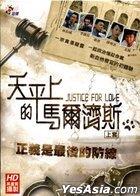 天平上的馬爾濟斯 (DVD) (第一輯) (続) (台湾版)