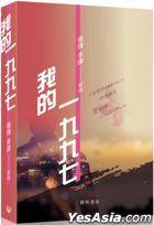 Wo De Yi Jiu Jiu Qi