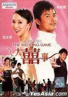 The Wedding Game (DVD) (Malaysia Version)