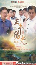 Midday Sun (H-DVD) (Ep. 1-30) (End) (China Version)