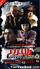 Immortal Feats (VCD) (End) (China Version)