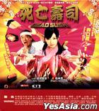 Dead Sushi (2012) (VCD) (Hong Kong Version)