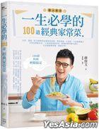 Yi Sheng Bi Xue De100 Dao Jing Dian Jia Chang Cai