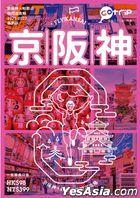 GOtrip X  Xin Jia Qi ^ Jing Ban Shen + He Ge Shan Kuai Shan You Gong Lue V2021-2022 ( Zui Xin Ban)