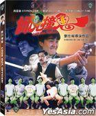 師兄撞鬼 (1990) (Blu-ray) (台灣版)