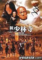 新・少林寺 DVD−BOX DVD-BOX