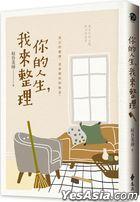 Ni De Ren Sheng , Wo Lai Zheng Li