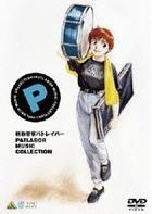 Patlabor - Music Collection (DVD) (Japan Version)