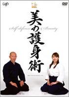 Self Defence & Beauty - Bi no Goshinjutsu (DVD) (Japan Version)