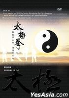 Tai Chi 1 (DVD) (Taiwan Version)