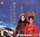 Cao Xue Qin Hun Duan Hong Lou . Wen Cheng Gong Zhu Xue Zhong Qing (2CD)