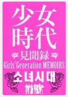 Girls' Generation Memoirs