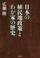 nihon no shiyokuminchi seisaku to wagaya no rekishi
