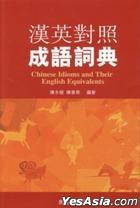 Han Ying Dui Zhao Cheng Yu Ci Dian
