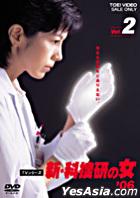 Shin Kasoken No Onna '06 (DVD) (Vol.2) (To be continued) (Japan Version)
