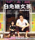 Bunny Drop (2011) (VCD) (Hong Kong Version)