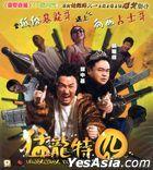Undercover Duet (2015) (VCD) (Hong Kong Version)