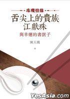 Zhu Ji Qing Yuan —— She Jian Shang De Gui Zu Jiang Xian Zhu Yu Xing Yun De Shu Ai Zi