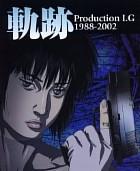 kiseki purodakushiyon aiji  senkiyuuhiyakuhachijiyuuhachi nisenni PRODUCTION I G 1988 2002