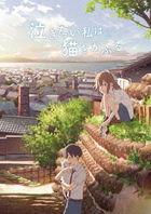 A Whisker Away (DVD) (Japan Version)