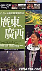 藏羚羊自助遊 - 廣東廣西