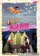 Chidhood Stories 1: Love & Courage (DVD) (Taiwan Version)