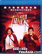 Conspirators (2013) (Blu-ray) (Hong Kong Version)