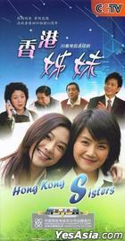 Hong Kong Sisters (DVD) (End) (China Version)