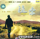 Zhui Suo (VCD) (China Version)