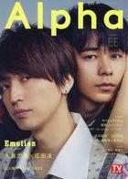 TV Guide Alpha EPISODE EE