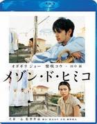 メゾン・ド・ヒミコ スペシャル・エディション 【Blu-rayDisc】