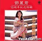 Teresa Teng 15th Anniversary (Reissue Version)