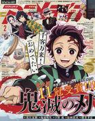 Animedia 2020 February