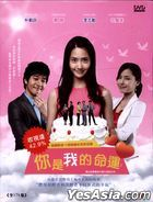 You Are My Destiny (DVD) (Ep.1-178) (End) (Multi-audio) (KBS TV Drama) (Taiwan Version)