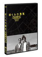 Bokura no Yuki Miman City 2017  (DVD) (Japan Version)