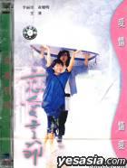 Kiss Me Goodbye (DVD) (China Version)