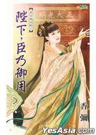 Tian Ning Meng 778 -  Jin Gong Feng Liu Zhang Zhi Bi Xia , Chen Nai Yu Yong