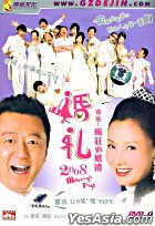 Marriage Trap (DVD-9) (China Version)