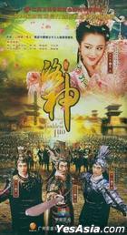 新洛神 (DVD) (完) (中国版)