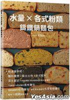 Shui LiangX Ge Shi Fen Lei  Zhu Tie Guo Mian Bao : Mian Fen Zhong Lei x Zu He Bi Li x Ge Shi Pei Liao , Hun He Chang Shi Bu Tong Fen Lei Pei Fang Ji Shu Zuo Cheng De Gao Shui Liang Mian Bao .