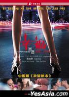 Happiness Me Too (DVD) (China Version)