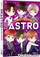 我愛ASTRO:自體發光寶藏男團