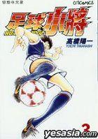 Captain Tsubasa Road To 2002 (Vol.3)