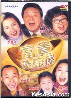 富貴黃金屋 (1992) (DVD) (香港版)