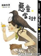 E Tong Dang Jie (Vol.1)