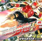 Masked Rider Kunga Rising Fight Vol.13